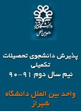 پذیرش دانشجوی دوره دکترا و کارشناسی ارشد در دانشگاه شیراز