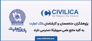 دسترسی رایگان کارشناسان بانک تجارت به منابع سیویلیکا