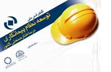 دومین کنفرانس ملی توسعه نظام پیمانکاری در ساختار صنعتی کشور