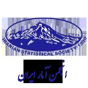 آرم Iranian Statistical Society