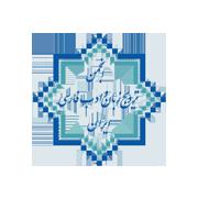 آرم انجمن ترویج زبان و ادب فارسی ایران
