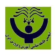 آرم انجمن جامعه شناسی آموزش و پرورش ایران