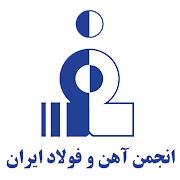 آرم انجمن آهن و فولاد ایران