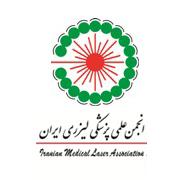 آرم انجمن علمی پزشکی لیزری ایران