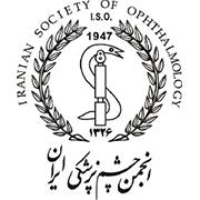 آرم انجمن علمی چشم پزشکی ایران