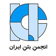 آرم انجمن بتن ایران