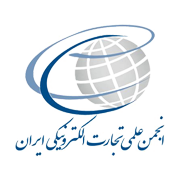 آرم Iran Electronic Commerce Association