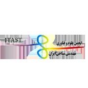 آرم انجمن علوم و فناوری مهندسی نساجی ایران