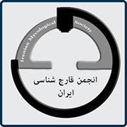 آرم قارچ شناسی ایران