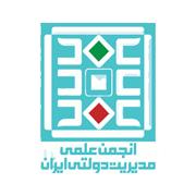 آرم Iranian public administration association