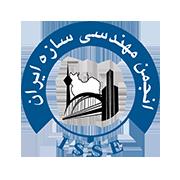 آرم مهندسی سازه ایران