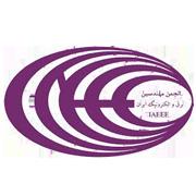 آرم Iranian Association of Electrical &Electronics Engineers
