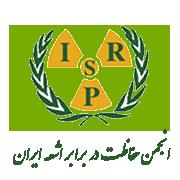 آرم انجمن حفاظت در برابر اشعه ایران