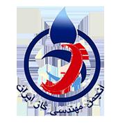 آرم انجمن مهندسی گاز ایران