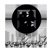 آرم انجمن مهندسی مکانیک ایران