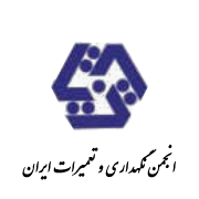 آرم انجمن نگهداری و تعمیرات ایران