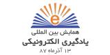 نخستین همایش بین المللی یادگیری الکترونیک
