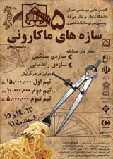 پنجمین دوره مسابقات کشوری ساز های ماکارونی دانشگاه زنجان