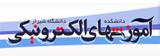 دانشکده آموزش های الکترونیکی دانشگاه شیراز