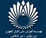 موسسه آموزش عالی اقبال لاهوری مشهد