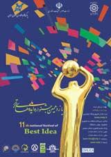 یازدهمین جشنواره ملی ایده های برتر
