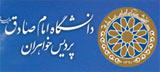 دانشگاه امام صادق (ع) پردیس خواهران