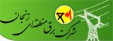 شرکت برق منطقه ای زنجان