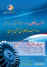نشریه سد و نیروگاههای برق آبی