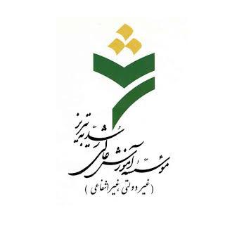 موسسه آموزش عالی رشدیه تبریز