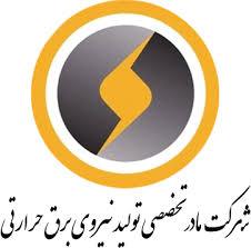 عضویت رسمی شرکت مادرتخصصی تولید نیروی برق حرارتی