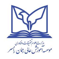 عضویت آزمایشی موسسه آموزش عالی رحمان رامسر