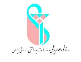 عضویت آزمایشی دانشگاه علوم پزشکی ایران