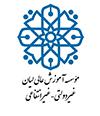 عضویت آزمایشی موسسه آموزش عالی لیان بوشهر