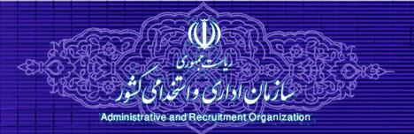 عضویت رسمی سازمان اداری و استخدامی کشور،