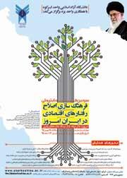 سومين همايش ملي فرهنگ سازي اصلاح رفتارهاي اقتصادي در ايران امروز؛ ضرورت ها و مولفه ها از ديدگاه مقام معظم رهبري