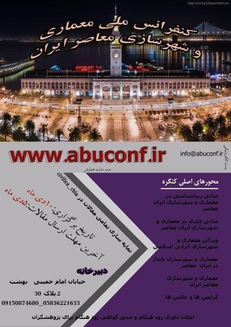 اولین کنفرانس ملی معماری و شهرسازی معاصر ایران
