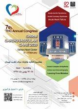 هفتمين كنگره ساليانه مركز قلب تهران