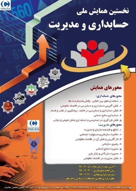 نخستین همایش ملی حسابداری و مدیریت