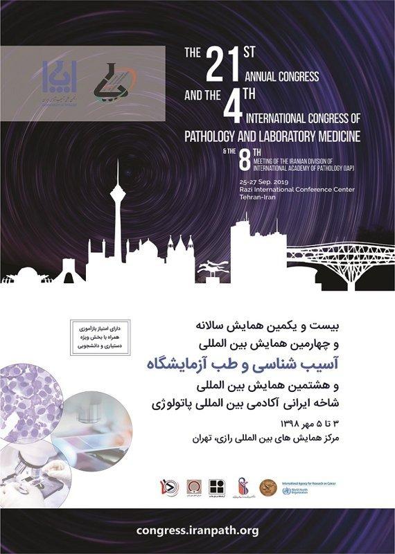 بیست و یکمین همایش سالانه و چهارمین همایش بین المللی آسیب شناسی و طب آزمایشگاه و هشتمین همایش بین المللی شاخه ایرانی آکادمی بین المللی پاتولوژی