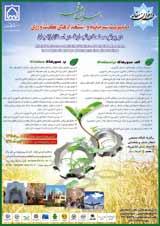 همایش مدیریت سرمایه و استعدادهای کشاورزی در پرتو صنعت و تجارت در استان زنجان