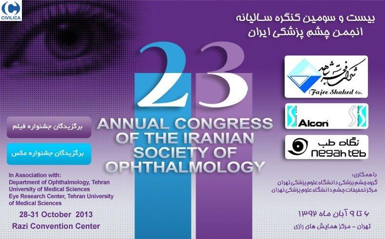 بیست و سومین کنگره سالیانه انجمن چشم پزشکی ایران