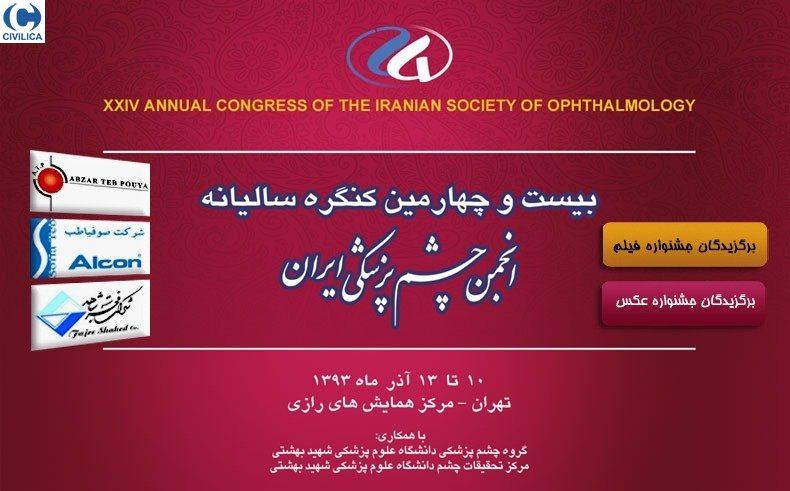 بیست و چهارمین کنگره سالیانه انجمن چشم پزشکی ایران