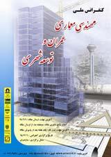 كنفرانس ملي مهندسي معماري، عمران و توسعه شهري