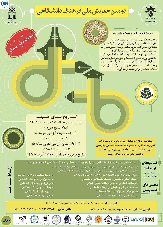 دومین همایش ملی فرهنگ دانشگاهی