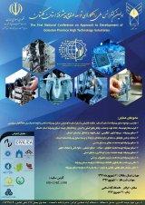 اولين كنفرانس ملي راهكارهاي توسعه صنايع پيشرفته استان گلستان