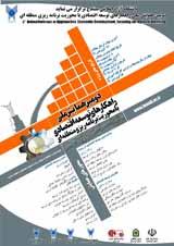 دومین همایش ملی راهکارهای توسعه اقتصادی با محوریت برنامه ریزی منطقه ای