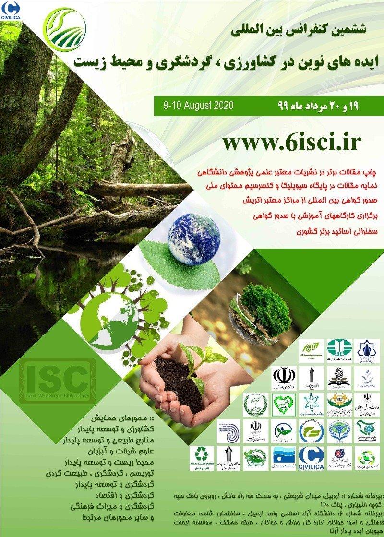 ششمین کنفرانس بین المللی ایده های نوین در کشاورزی، محیط زیست و گردشگری