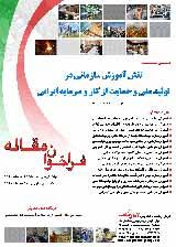 همایش تخصصی نقش آموزش سازمانی در تولید ملی و حمایت از کار و سرمایه ایرانی