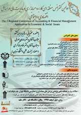 اولين كنفرانس منطقه اي كاربرد حسابداري و مديريت مالي در مسائل اقتصادي و اجتماعي