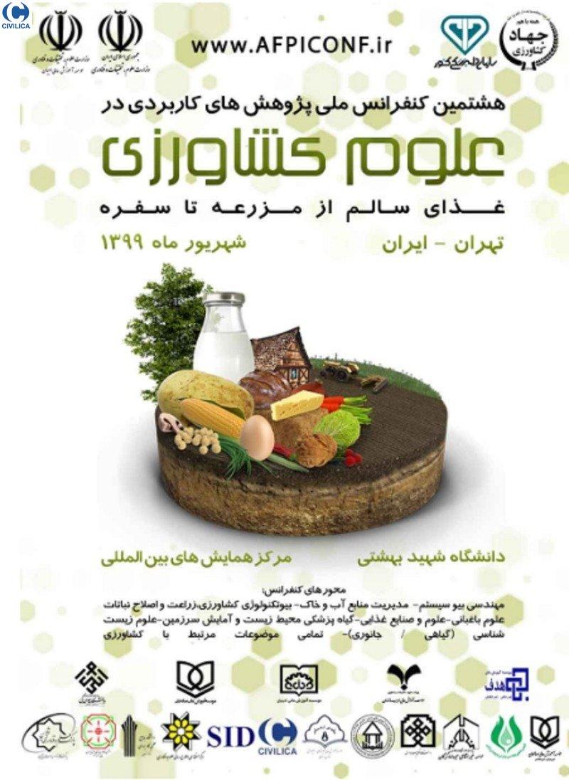 هشتمین کنفرانس ملی پژوهش های کاربردی در علوم کشاورزی غذای سالم از مزرعه تا سفره